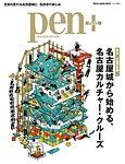 Pen+(ペンプラス) 【復元 木造天守閣】 名古屋城から始める、名古屋カルチャー・クルーズ  (メディアハウスムック)