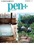 Pen+(ペンプラス) 【完全保存版】 奇跡のホテル&温泉。 (メディアハウスムック)