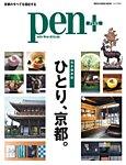 Pen+(ペンプラス) ひとり、京都。