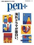 Pen+(ペンプラス) 【完全保存版】 海外ドラマが面白い。 (メディアハウスムック)