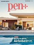Pen+(ペンプラス) 【完全保存版】 暮らすように旅する、Airbnbのすべて。 (メディアハウスムック)