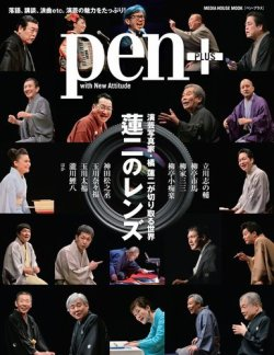 Pen+(ペンプラス) 演芸写真家・橘 蓮二が切り取る世界 蓮二のレンズ