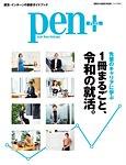 Pen+(ペンプラス) 先輩のキャリアに学ぶ 1冊まるごと、令和の就活。(メディアハウスムック)