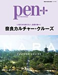 Pen+(ペンプラス) 奈良カルチャー・クルーズ(メディアハウスムック)