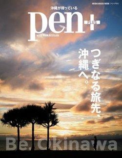 Pen+(ペンプラス) つぎなる旅先、沖縄へ(メディアハウスムック)