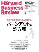 DIAMOND ハーバード・ビジネス・レビュー 21年7月号