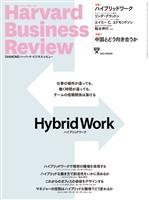 DIAMOND ハーバード・ビジネス・レビュー 21年8月号