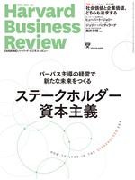 DIAMOND ハーバード・ビジネス・レビュー 21年10月号