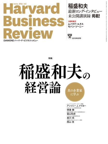 DIAMOND ハーバード・ビジネス・レビュー 2015年9月号