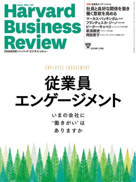 ハーバード ビジネス レビュー
