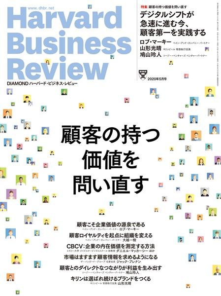 DIAMOND ハーバード・ビジネス・レビュー 20年5月号