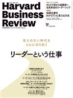 DIAMOND ハーバード・ビジネス・レビュー 20年7月号