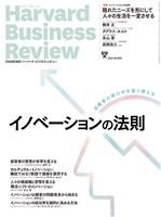 DIAMOND ハーバード・ビジネス・レビュー 21年4月号
