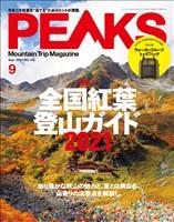PEAKS 2021年9月号 No.142