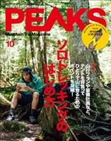 PEAKS 2021年10月号 No.143