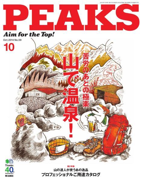 PEAKS 2014年10月号 No.59