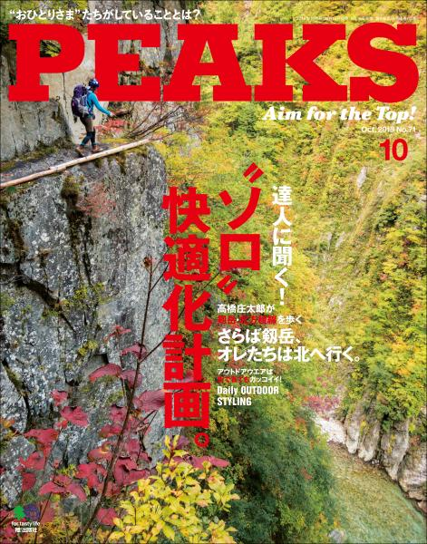 PEAKS 2015年10月号 No.71