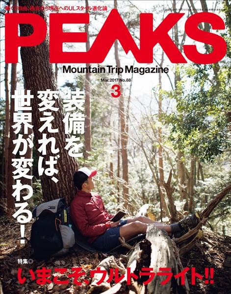PEAKS 2017年3月号 No.88