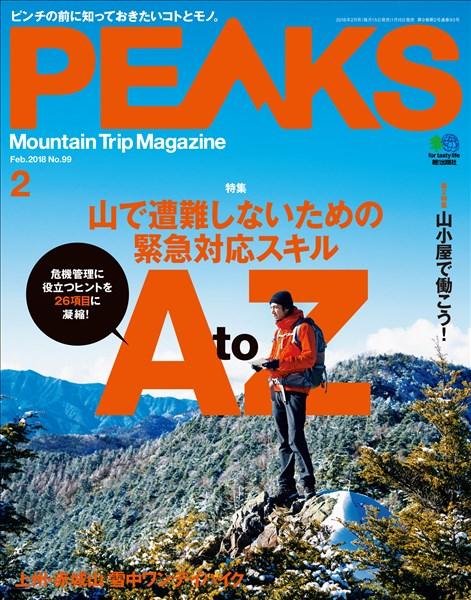 PEAKS 2018年2月号 No.99