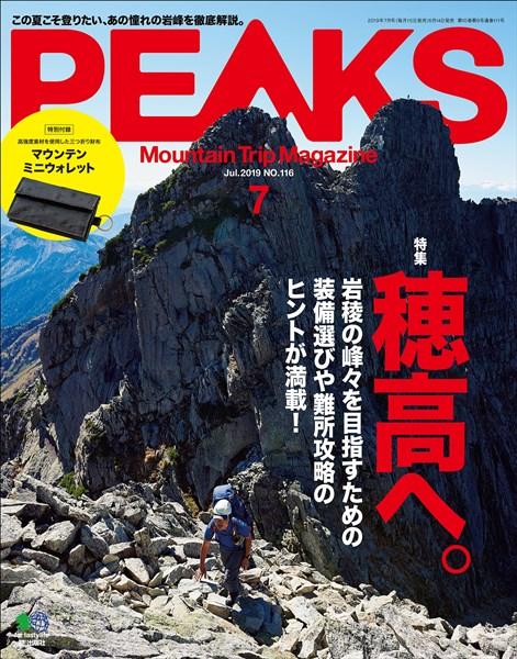 PEAKS 2019年7月号 No.116