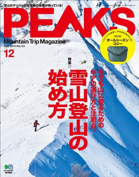PEAKS 2019年12月号 No.121