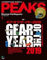 PEAKS 2020年1月号 No.122