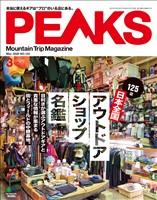 PEAKS 2020年3月号 No.124