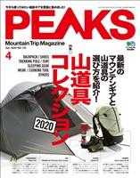 PEAKS 2020年4月号 No.125