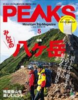 PEAKS 2020年5月号 No.126