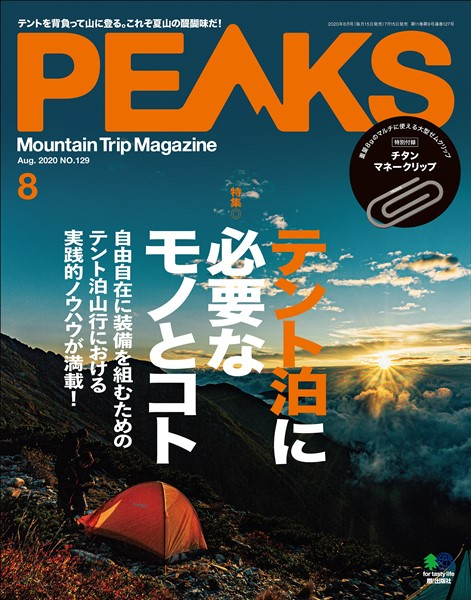 PEAKS 2020年8月号 No.129