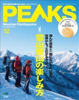 PEAKS 2020年12月号 No.133