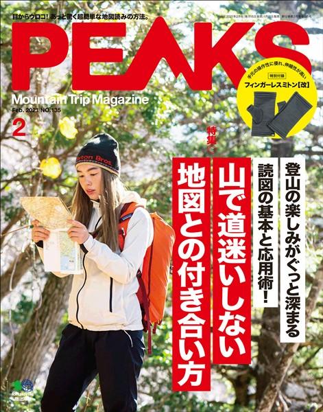 PEAKS 2021年2月号 No.135