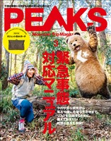 PEAKS 2021年3月号 No.136