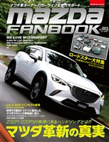MAZDA FANBOOK Vol.003