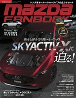 MAZDA FANBOOK Vol.013