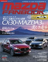 MAZDA FANBOOK Vol.014