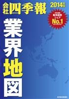 会社四季報業界地図 2014年版