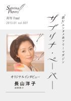 サブリナ・ペーパー 2013.01 vol.007