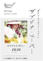 サブリナ・ペーパー 2012.07 vol.001