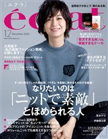 eclat (エクラ) 2020年12月号