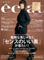 eclat (エクラ) 2021年1月号