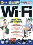 これ一冊で完全理解 Wi-Fi 2010/12/01発売号
