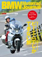 BMW Motorrad Journal vol.1