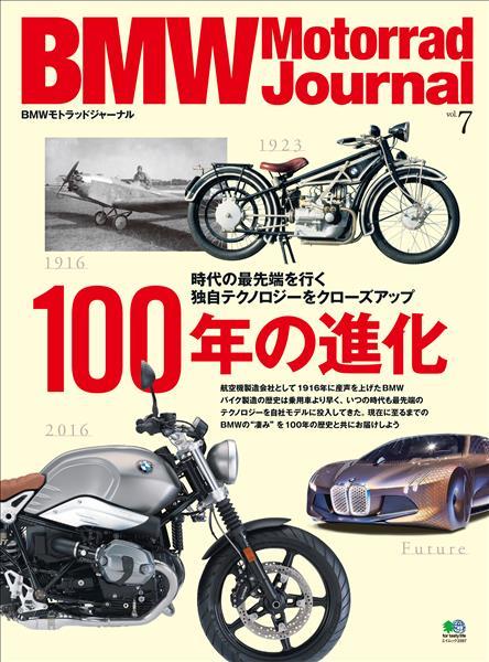 BMW Motorrad Journal vol.7