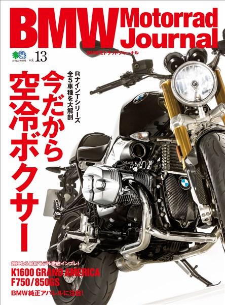 BMW Motorrad Journal vol.13
