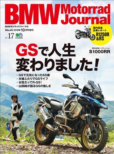 BMW Motorrad Journal vol.17