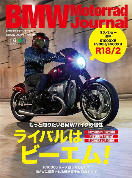 BMW Motorrad Journal vol.18