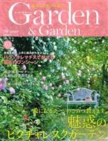 Garden&Garden Vol. 63 (2017年 12 月号)
