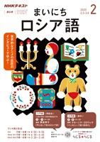 NHKラジオ まいにちロシア語  2020年2月号