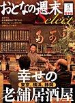 おとなの週末セレクト 「東京、横浜、静岡 幸せの老舗居酒屋」<2015年5月号>